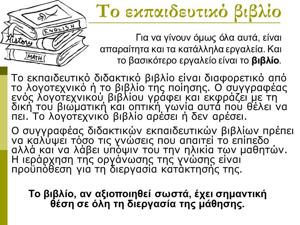 Το εκπαιδευτικό βιβλίο Το εκπαιδευτικό διδακτικό βιβλίο είναι διαφορετικό από το λογοτεχνικό ή το βιβλίο της ποίησης. Ο συγγραφέας ενός λογοτεχνικού β