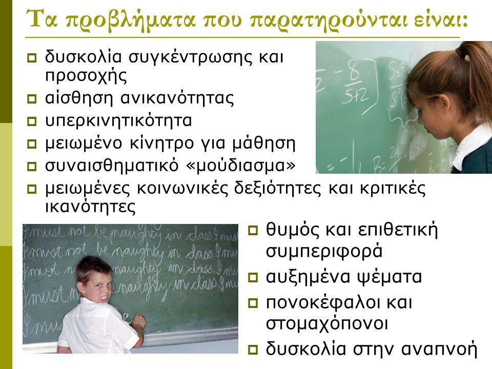 Τα προβλήματα που παρατηρούνται είναι:  δυσκολία συγκέντρωσης και προσοχής  αίσθηση ανικανότητας  υπερκινητικότητα  μειωμένο κίνητρο για μάθηση 