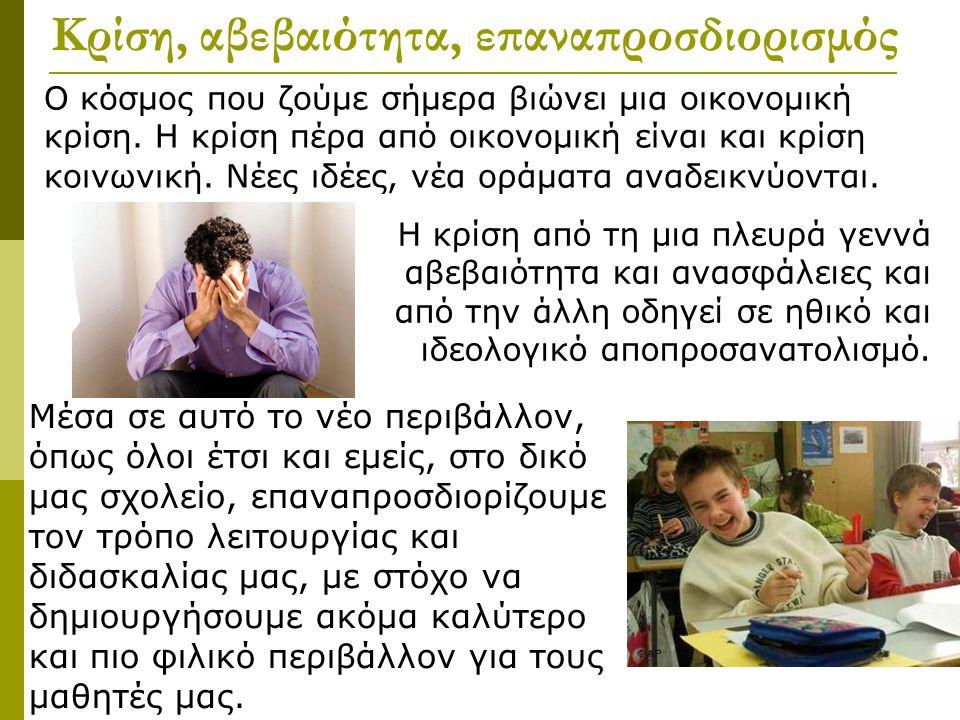 Ποιος ο ρόλος της εκπαίδευσης; Μέσα λοιπόν σε αυτές τις νέες συνθήκες, θα ρωτήσει κάποιος: ποιος ο ρόλος της εκπαίδευσης; τι μπορεί να πετύχει η εκπαίδευση; Την απάντηση καλείται να δώσει ο εκπαιδευτικός με την καθημερινή του διδασκαλία, αφού αυτός είναι επιφορτισμένος με την ευθύνη της διαπαιδαγώγησης των παιδιών μας.