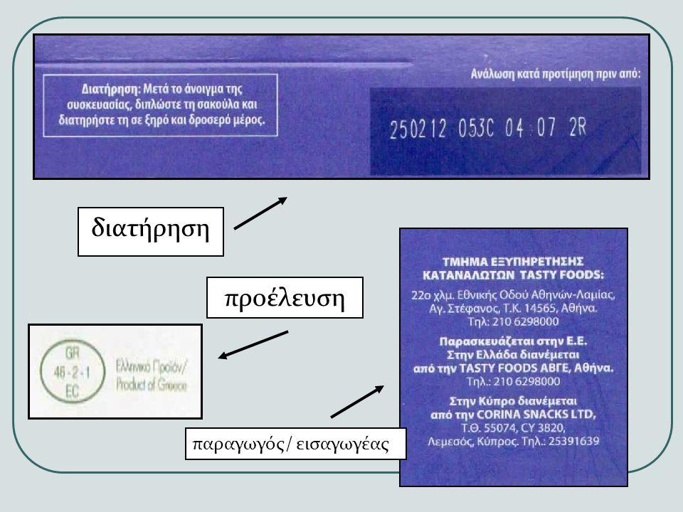 διατήρηση παραγωγός/ εισαγωγέας προέλευση