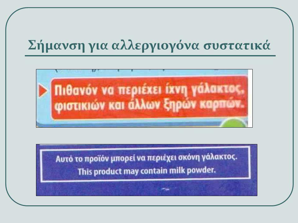 Σήμανση για αλλεργιογόνα συστατικά