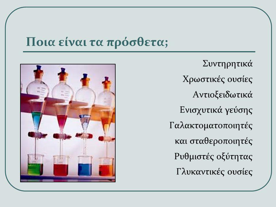 Ποια είναι τα πρόσθετα; Συντηρητικά Χρωστικές ουσίες Αντιοξειδωτικά Ενισχυτικά γεύσης Γαλακτοματοποιητές και σταθεροποιητές Ρυθμιστές οξύτητας Γλυκαντικές ουσίες
