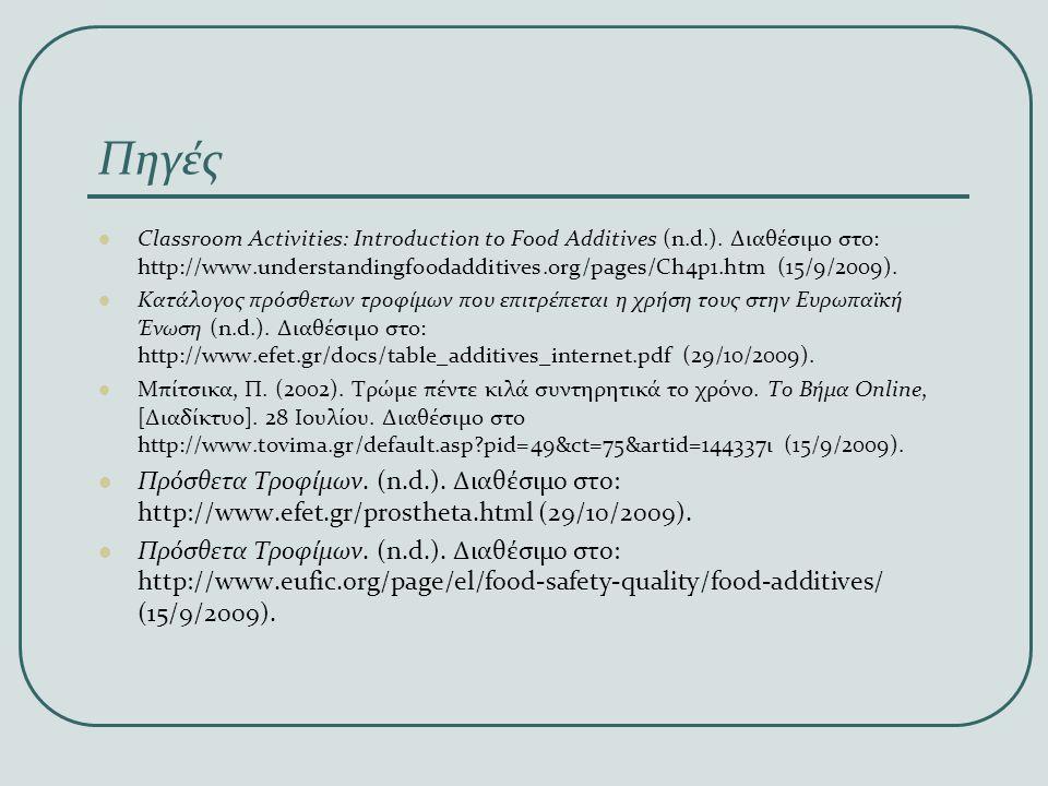 Πηγές  Classroom Activities: Introduction to Food Additives (n.d.). Διαθέσιμο στο: http://www.understandingfoodadditives.org/pages/Ch4p1.htm (15/9/20
