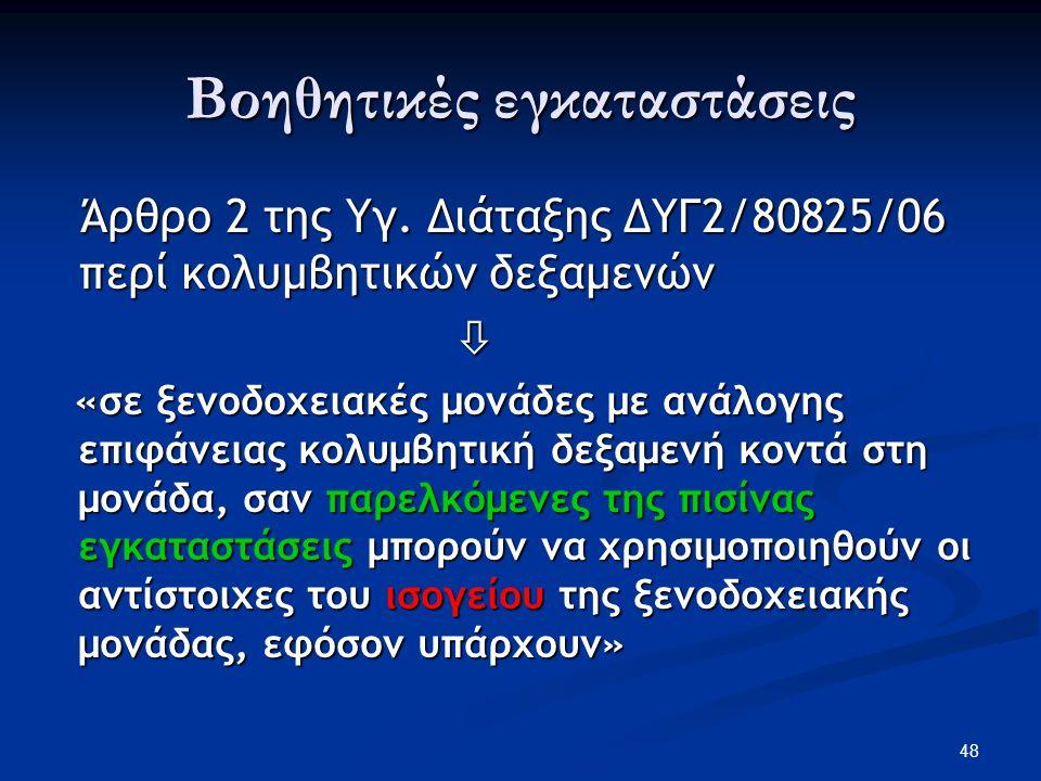 Βοηθητικές εγκαταστάσεις Άρθρο 2 της Υγ. Διάταξης ΔΥΓ2/80825/06 περί κολυμβητικών δεξαμενών Άρθρο 2 της Υγ. Διάταξης ΔΥΓ2/80825/06 περί κολυμβητικών δ