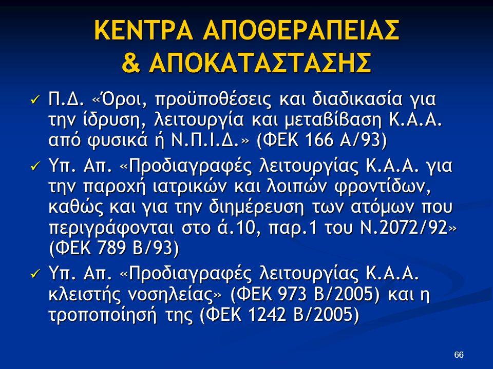ΚΕΝΤΡΑ ΑΠΟΘΕΡΑΠΕΙΑΣ & ΑΠΟΚΑΤΑΣΤΑΣΗΣ  Π.Δ. «Όροι, προϋποθέσεις και διαδικασία για την ίδρυση, λειτουργία και μεταβίβαση Κ.Α.Α. από φυσικά ή Ν.Π.Ι.Δ.»