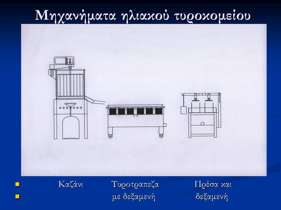 Μηχανήματα ηλιακού τυροκομείου  Καζάνι Τυροτραπεζα Πρέσα και  με δεξαμενή δεξαμενή