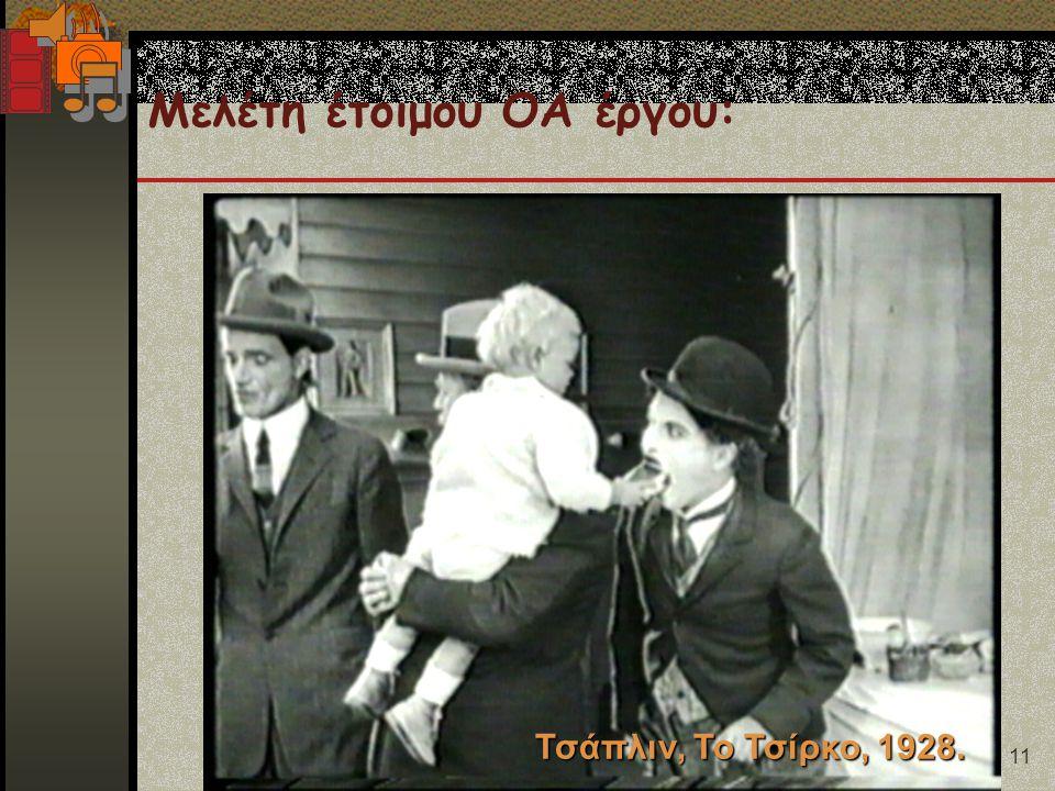11 Μελέτη έτοιμου ΟΑ έργου: Τσάπλιν, Το Τσίρκο, 1928.