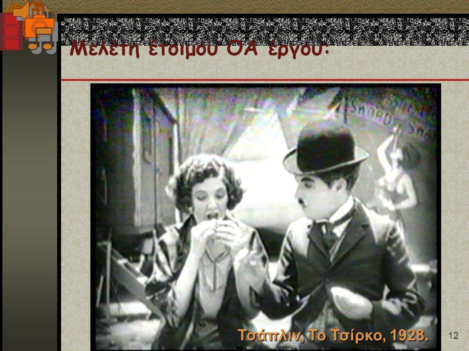 12 Μελέτη έτοιμου ΟΑ έργου: Τσάπλιν, Το Τσίρκο, 1928.