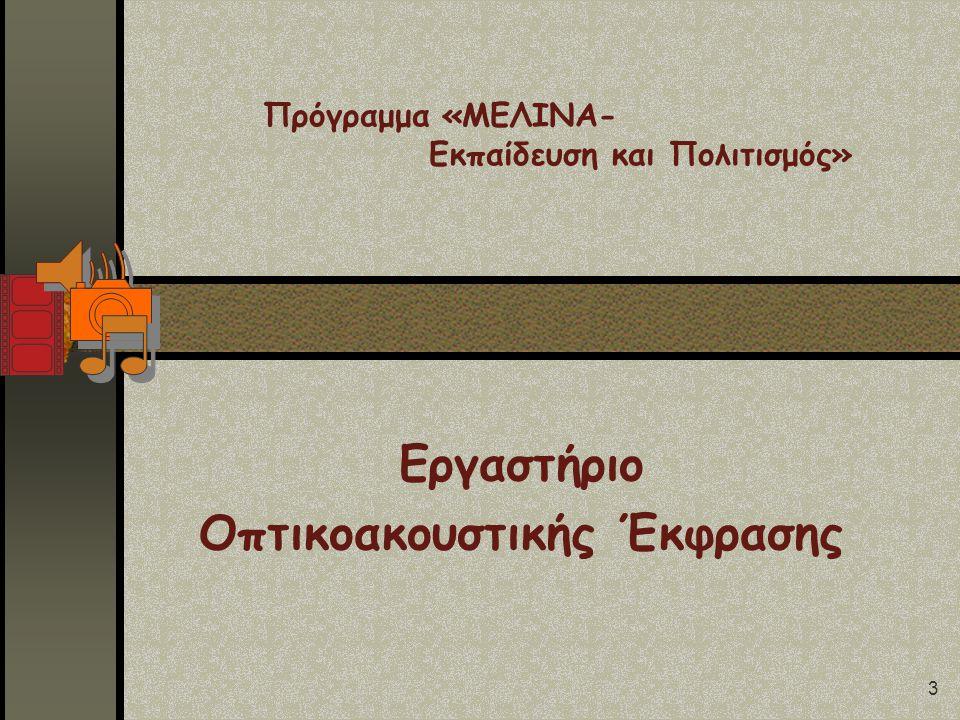 3 Πρόγραμμα «ΜΕΛΙΝΑ- Εκπαίδευση και Πολιτισμός» Εργαστήριο Οπτικοακουστικής Έκφρασης
