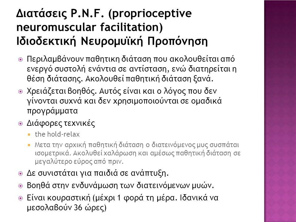 Διατάσεις P.N.F. (proprioceptive neuromuscular facilitation) Ιδιοδεκτική Νευρομυϊκή Προπόνηση  Περιλαμβάνουν παθητικη διάταση που ακολουθείται από εν