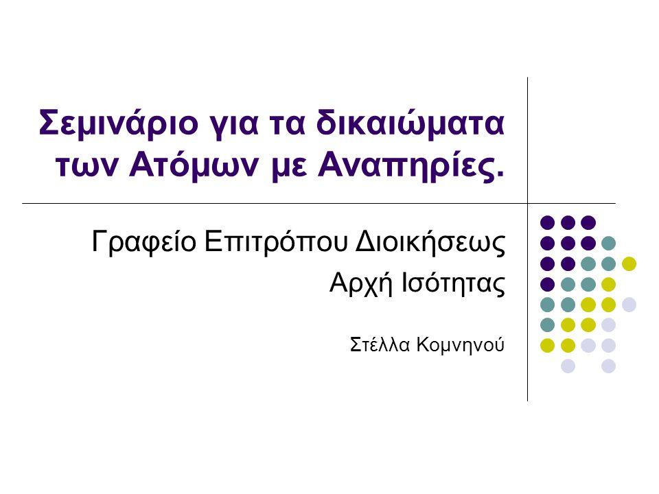 Σεμινάριο για τα δικαιώματα των Ατόμων με Αναπηρίες. Γραφείο Επιτρόπου Διοικήσεως Αρχή Ισότητας Στέλλα Κομνηνού