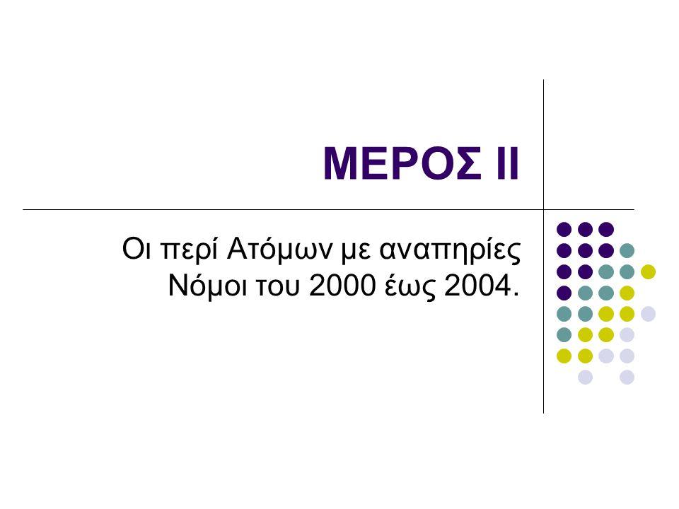 ΜΕΡΟΣ ΙΙ Οι περί Ατόμων με αναπηρίες Νόμοι του 2000 έως 2004.