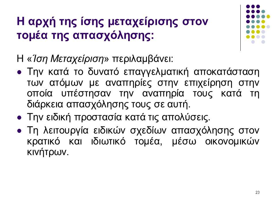 23 Η αρχή της ίσης μεταχείρισης στον τομέα της απασχόλησης: Η «Ίση Μεταχείριση» περιλαμβάνει:  Την κατά το δυνατό επαγγελματική αποκατάσταση των ατόμ