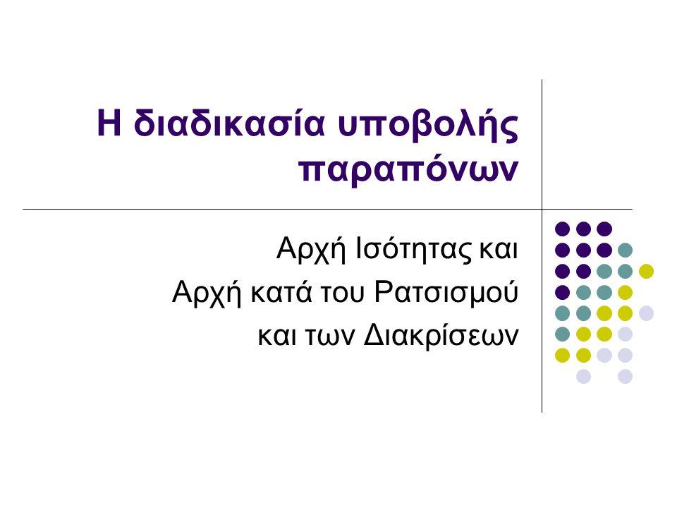 Η διαδικασία υποβολής παραπόνων Αρχή Ισότητας και Αρχή κατά του Ρατσισμού και των Διακρίσεων