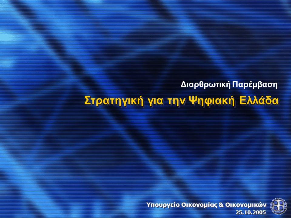 Στρατηγική για την Ψηφιακή Ελλάδα Διαρθρωτική Παρέμβαση Υπουργείο Οικονομίας & Οικονομικών 25.10.2005