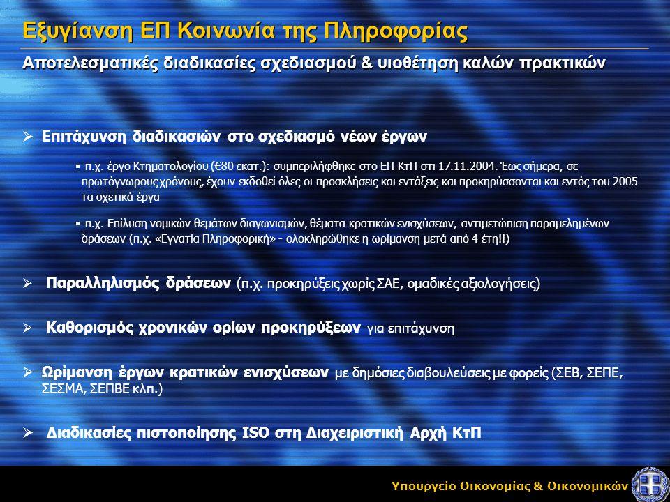 Υπουργείο Οικονομίας & Οικονομικών Αποτελεσματικές διαδικασίες σχεδιασμού & υιοθέτηση καλών πρακτικών Εξυγίανση ΕΠ Κοινωνία της Πληροφορίας  Επιτάχυνση διαδικασιών στο σχεδιασμό νέων έργων  π.χ.