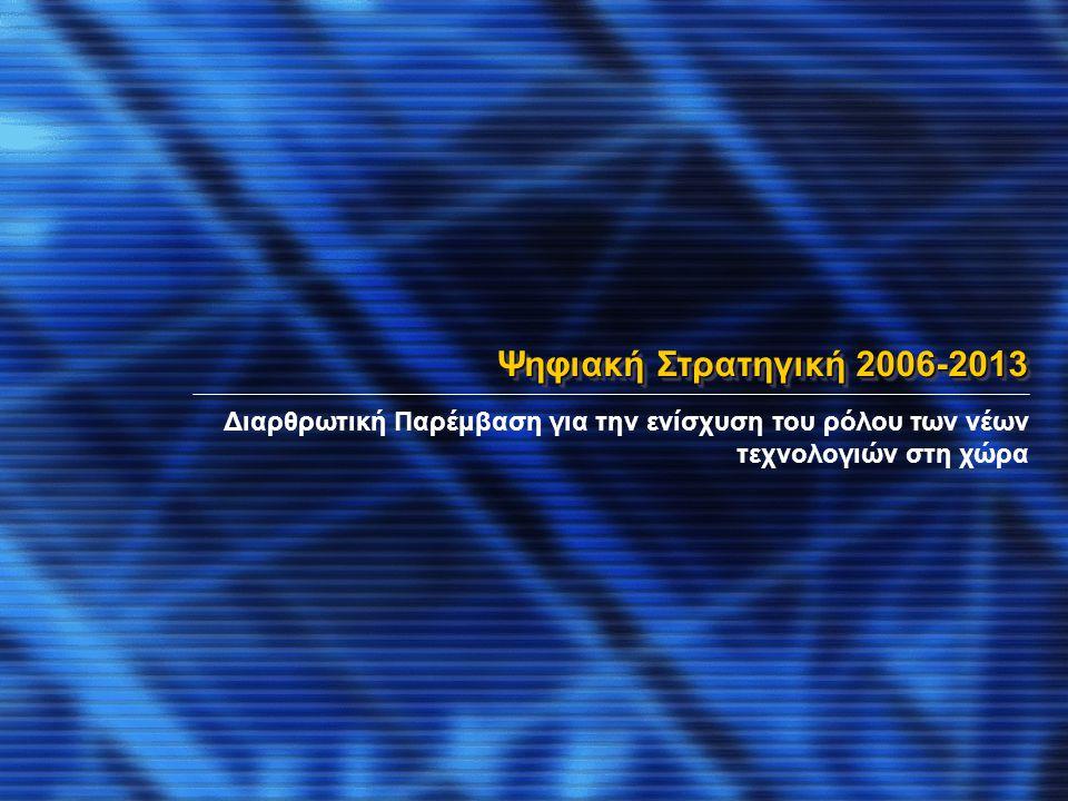 Ψηφιακή Στρατηγική 2006-2013 Διαρθρωτική Παρέμβαση για την ενίσχυση του ρόλου των νέων τεχνολογιών στη χώρα