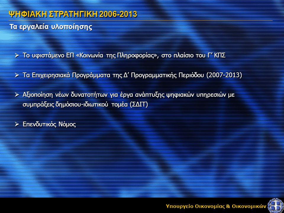 Υπουργείο Οικονομίας & Οικονομικών Τα εργαλεία υλοποίησης ΨΗΦΙΑΚΗ ΣΤΡΑΤΗΓΙΚΗ 2006-2013  Το υφιστάμενο ΕΠ «Κοινωνία της Πληροφορίας», στο πλαίσιο του Γ' ΚΠΣ  Τα Επιχειρησιακά Προγράμματα της Δ' Προγραμματικής Περιόδου (2007-2013)  Αξιοποίηση νέων δυνατοτήτων για έργα ανάπτυξης ψηφιακών υπηρεσιών με συμπράξεις δημόσιου-ιδιωτικού τομέα (ΣΔΙΤ)  Επενδυτικός Νόμος  Το υφιστάμενο ΕΠ «Κοινωνία της Πληροφορίας», στο πλαίσιο του Γ' ΚΠΣ  Τα Επιχειρησιακά Προγράμματα της Δ' Προγραμματικής Περιόδου (2007-2013)  Αξιοποίηση νέων δυνατοτήτων για έργα ανάπτυξης ψηφιακών υπηρεσιών με συμπράξεις δημόσιου-ιδιωτικού τομέα (ΣΔΙΤ)  Επενδυτικός Νόμος