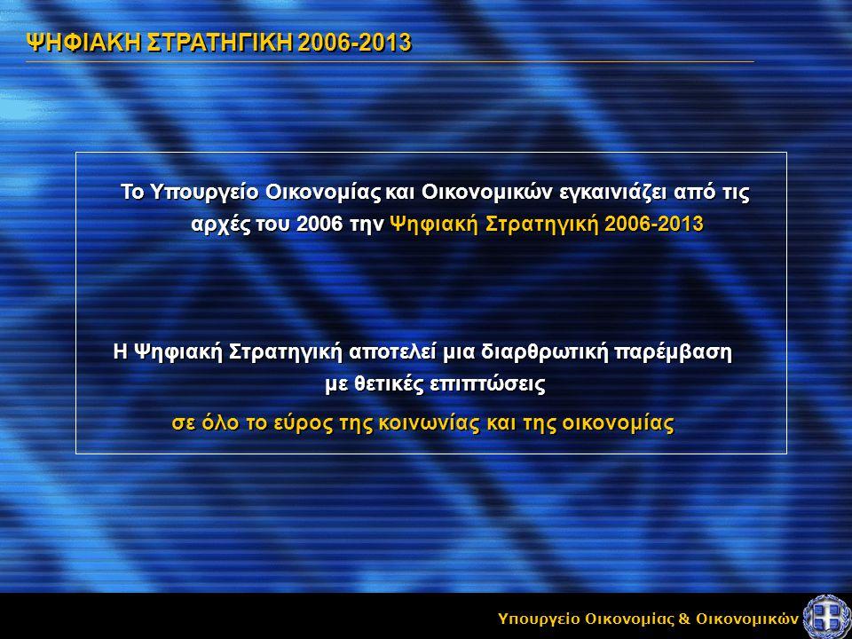 Υπουργείο Οικονομίας & Οικονομικών ΨΗΦΙΑΚΗ ΣΤΡΑΤΗΓΙΚΗ 2006-2013 Το Υπουργείο Οικονομίας και Οικονομικών εγκαινιάζει από τις αρχές του 2006 την Ψηφιακή Στρατηγική 2006-2013 Η Ψηφιακή Στρατηγική αποτελεί μια διαρθρωτική παρέμβαση με θετικές επιπτώσεις σε όλο το εύρος της κοινωνίας και της οικονομίας Η Ψηφιακή Στρατηγική αποτελεί μια διαρθρωτική παρέμβαση με θετικές επιπτώσεις σε όλο το εύρος της κοινωνίας και της οικονομίας