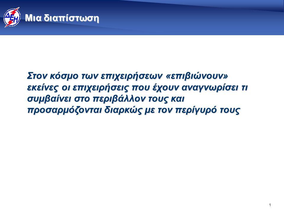 2 Η Γεωγραφική Διάσταση Στόχος της κοινοτικής νομοθεσίας στον τομέα της ενέργειας Η δημιουργία μιας ανταγωνιστικής εσωτερικής αγοράς ηλεκτρικής ενέργειας σε ευρωπαϊκό επίπεδο • Συνεκτίμηση εισαγωγών και εξαγωγών προς και από το Ελληνικό Σύστημα.