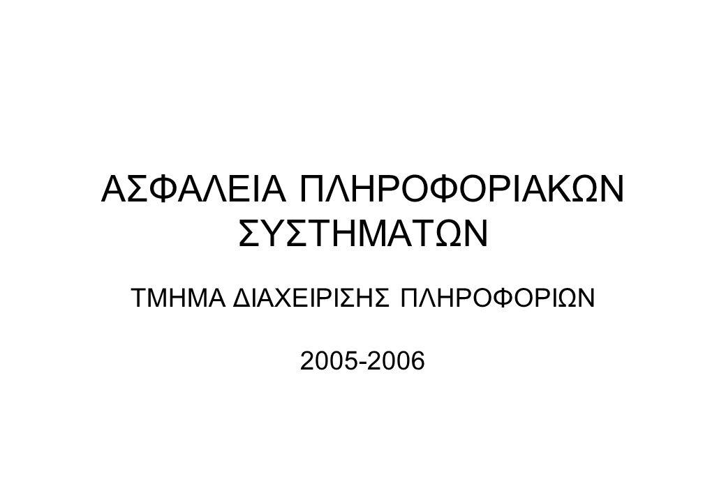 ΑΣΦΑΛΕΙΑ ΠΛΗΡΟΦΟΡΙΑΚΩΝ ΣΥΣΤΗΜΑΤΩΝ ΤΜΗΜΑ ΔΙΑΧΕΙΡΙΣΗΣ ΠΛΗΡΟΦΟΡΙΩΝ 2005-2006