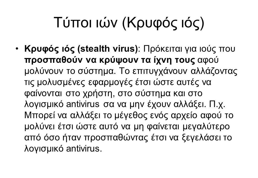Τύποι ιών (Κρυφός ιός) •Κρυφός ιός (stealth virus): Πρόκειται για ιούς που προσπαθούν να κρύψουν τα ίχνη τους αφού μολύνουν το σύστημα. Το επιτυγχάνου