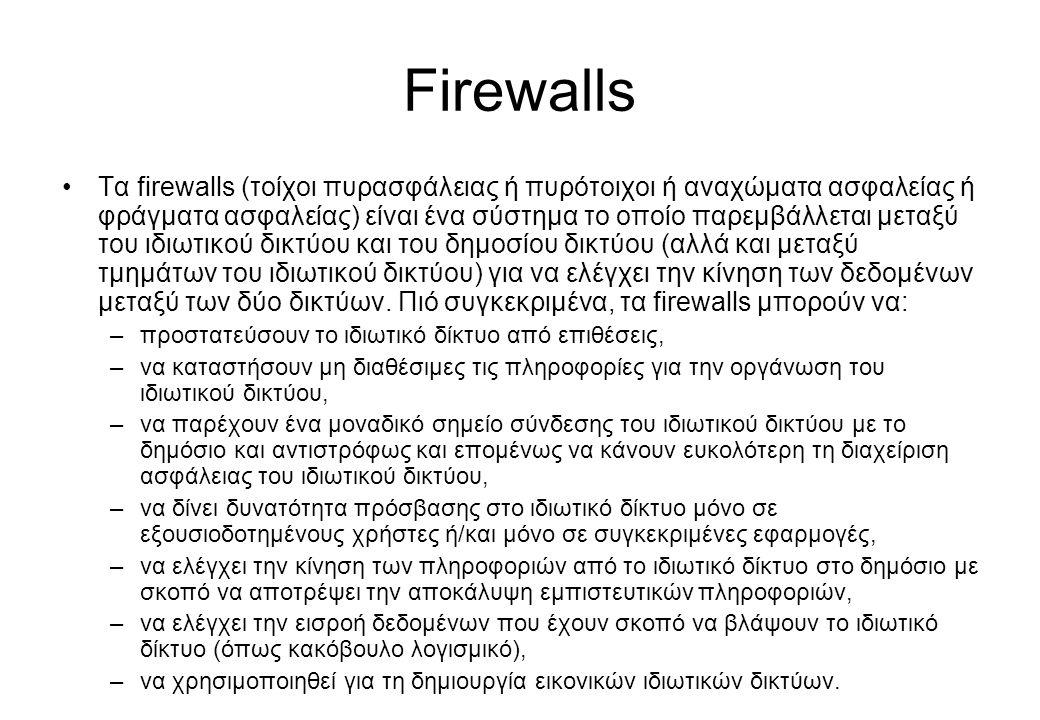 •Τα firewalls (τοίχοι πυρασφάλειας ή πυρότοιχοι ή αναχώματα ασφαλείας ή φράγματα ασφαλείας) είναι ένα σύστημα το οποίο παρεμβάλλεται μεταξύ του ιδιωτι