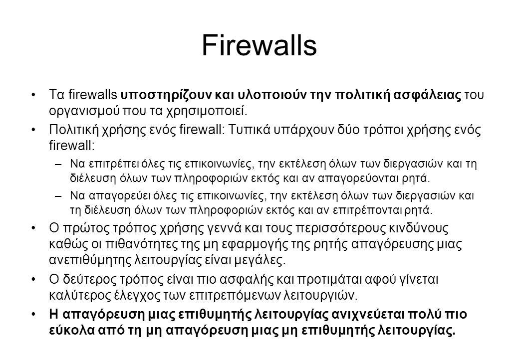 Firewalls •Τα firewalls υποστηρίζουν και υλοποιούν την πολιτική ασφάλειας του οργανισμού που τα χρησιμοποιεί. •Πολιτική χρήσης ενός firewall: Τυπικά υ