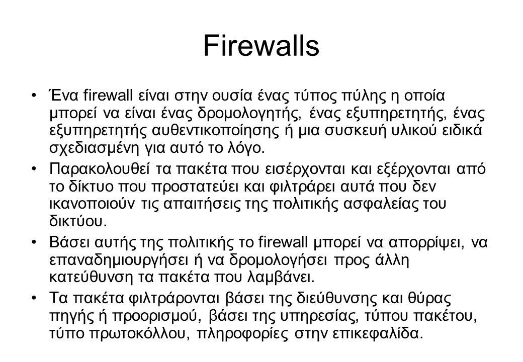 Firewalls •Ένα firewall είναι στην ουσία ένας τύπος πύλης η οποία μπορεί να είναι ένας δρομολογητής, ένας εξυπηρετητής, ένας εξυπηρετητής αυθεντικοποί