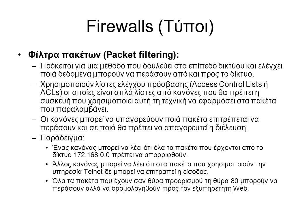 Firewalls (Τύποι) •Φίλτρα πακέτων (Packet filtering): –Πρόκειται για μια μέθοδο που δουλεύει στο επίπεδο δικτύου και ελέγχει ποιά δεδομένα μπορούν να