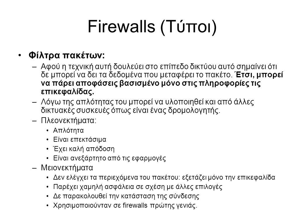 Firewalls (Τύποι) •Φίλτρα πακέτων: –Αφού η τεχνική αυτή δουλεύει στο επίπεδο δικτύου αυτό σημαίνει ότι δε μπορεί να δει τα δεδομένα που μεταφέρει το π