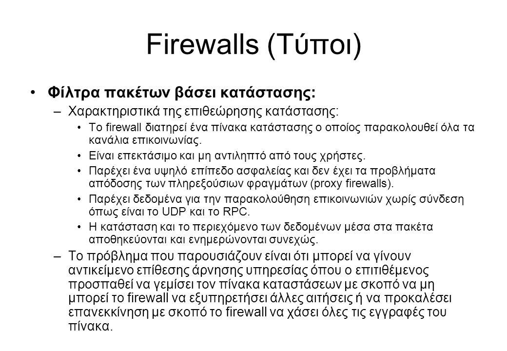 Firewalls (Τύποι) •Φίλτρα πακέτων βάσει κατάστασης: –Χαρακτηριστικά της επιθεώρησης κατάστασης: •Το firewall διατηρεί ένα πίνακα κατάστασης ο οποίος π