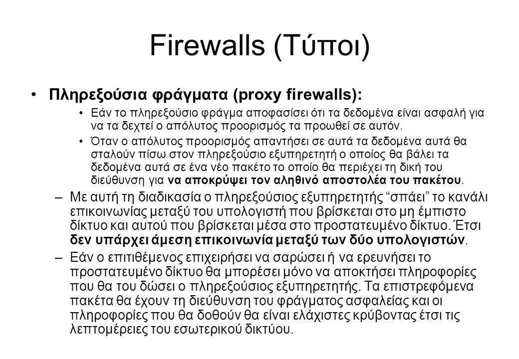 Firewalls (Τύποι) •Πληρεξούσια φράγματα (proxy firewalls): •Εάν το πληρεξούσιο φράγμα αποφασίσει ότι τα δεδομένα είναι ασφαλή για να τα δεχτεί ο απόλυ