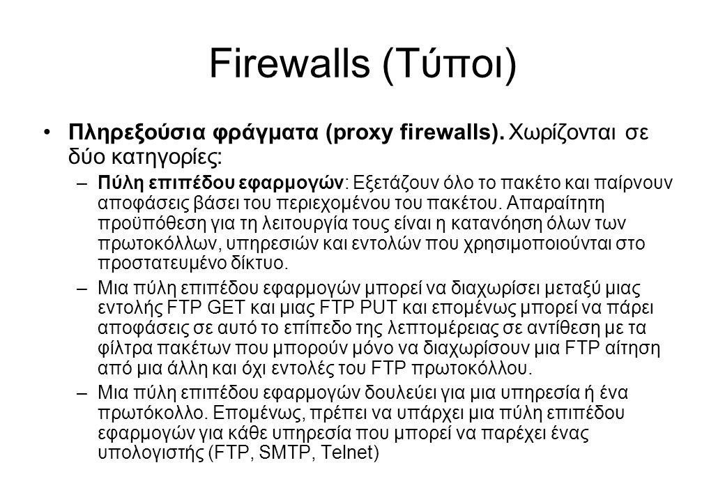 Firewalls (Τύποι) •Πληρεξούσια φράγματα (proxy firewalls). Χωρίζονται σε δύο κατηγορίες: –Πύλη επιπέδου εφαρμογών: Εξετάζουν όλο το πακέτο και παίρνου