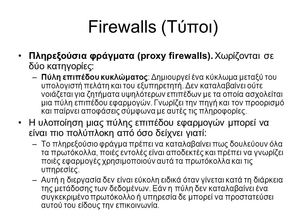 Firewalls (Τύποι) •Πληρεξούσια φράγματα (proxy firewalls). Χωρίζονται σε δύο κατηγορίες: –Πύλη επιπέδου κυκλώματος: Δημιουργεί ένα κύκλωμα μεταξύ του