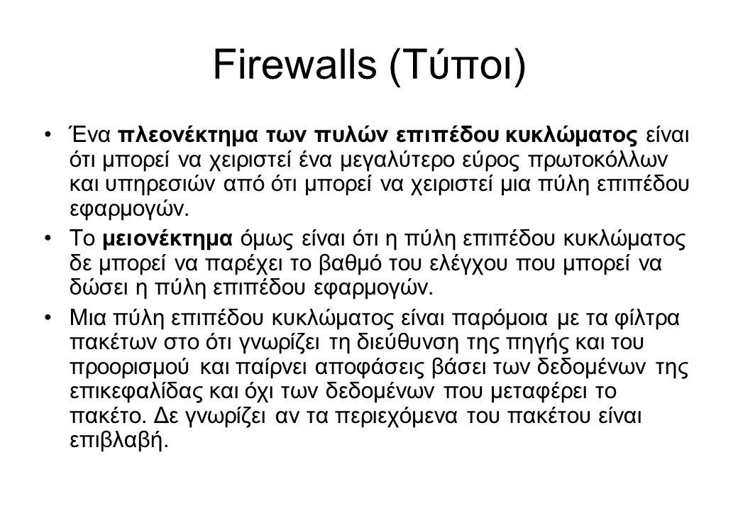Firewalls (Τύποι) •Ένα πλεονέκτημα των πυλών επιπέδου κυκλώματος είναι ότι μπορεί να χειριστεί ένα μεγαλύτερο εύρος πρωτοκόλλων και υπηρεσιών από ότι