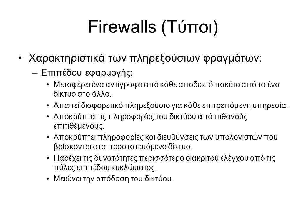 Firewalls (Τύποι) •Χαρακτηριστικά των πληρεξούσιων φραγμάτων: –Επιπέδου εφαρμογής: •Μεταφέρει ένα αντίγραφο από κάθε αποδεκτό πακέτο από το ένα δίκτυο
