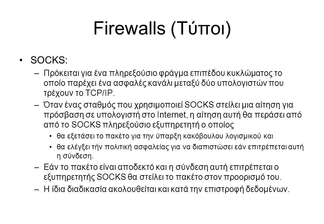 Firewalls (Τύποι) •SOCKS: –Πρόκειται για ένα πληρεξούσιο φράγμα επιπέδου κυκλώματος το οποίο παρέχει ένα ασφαλές κανάλι μεταξύ δύο υπολογιστών που τρέ