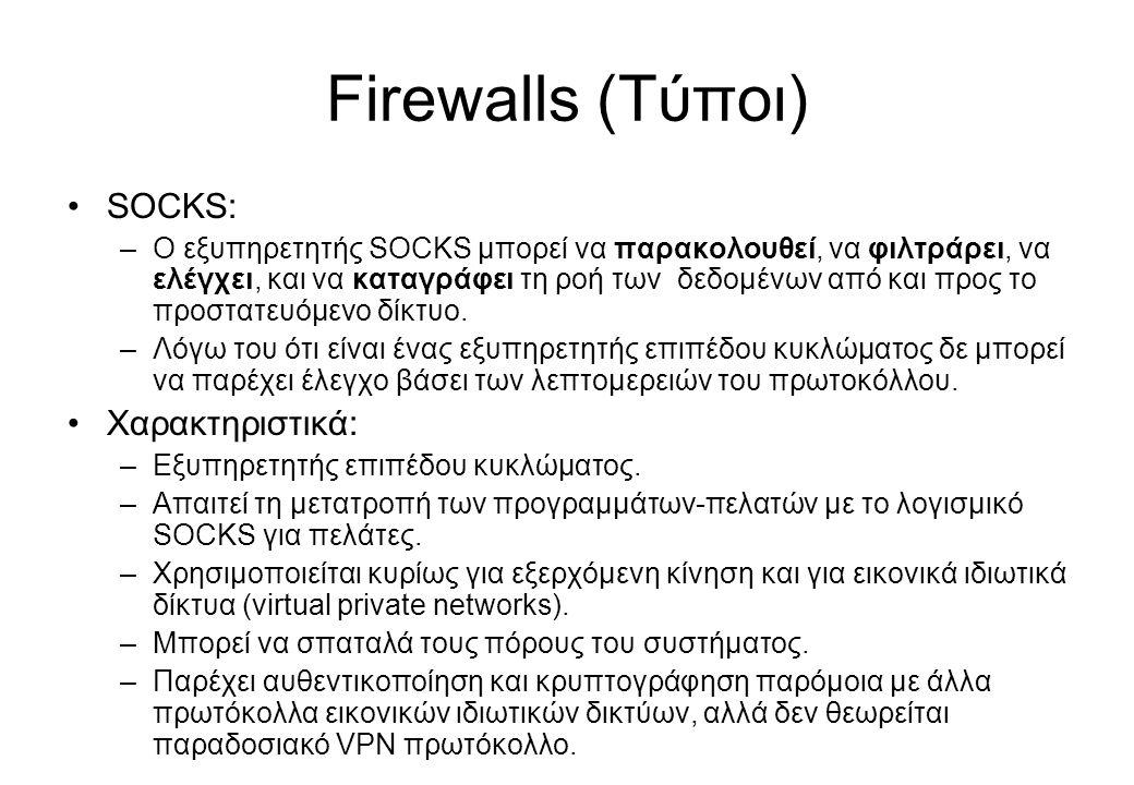 Firewalls (Τύποι) •SOCKS: –Ο εξυπηρετητής SOCKS μπορεί να παρακολουθεί, να φιλτράρει, να ελέγχει, και να καταγράφει τη ροή των δεδομένων από και προς