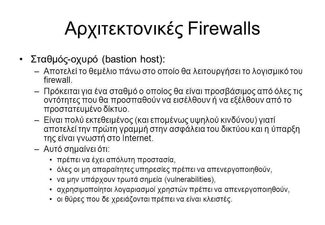 Αρχιτεκτονικές Firewalls •Σταθμός-οχυρό (bastion host): –Αποτελεί το θεμέλιο πάνω στο οποίο θα λειτουργήσει το λογισμικό του firewall. –Πρόκειται για