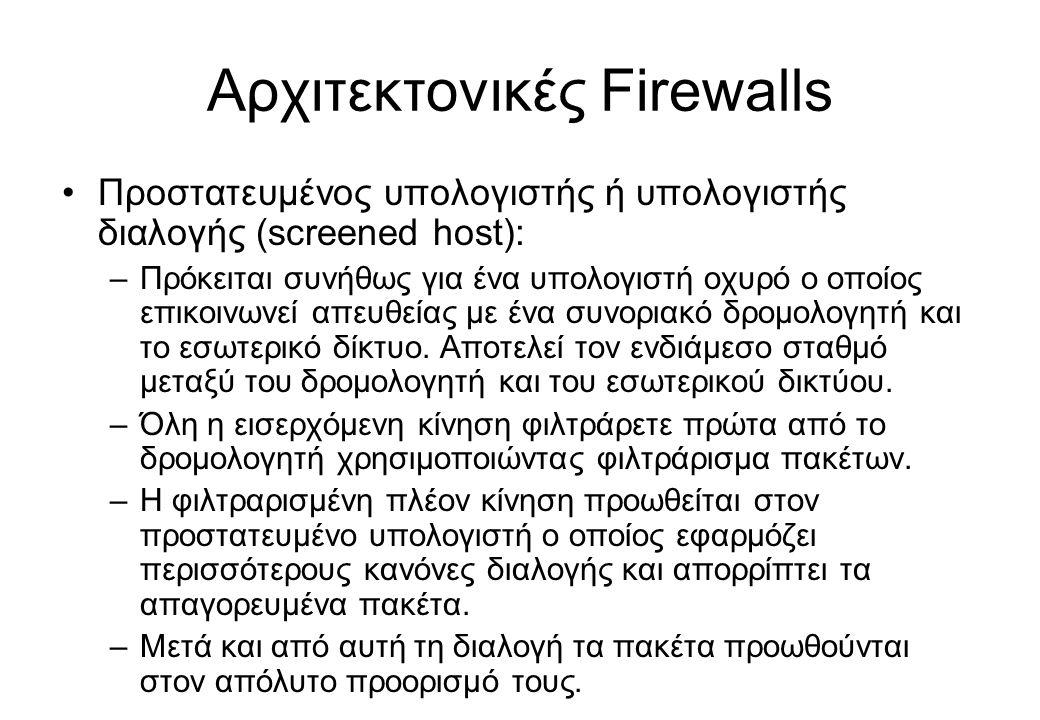 Αρχιτεκτονικές Firewalls •Προστατευμένος υπολογιστής ή υπολογιστής διαλογής (screened host): –Πρόκειται συνήθως για ένα υπολογιστή οχυρό ο οποίος επικ