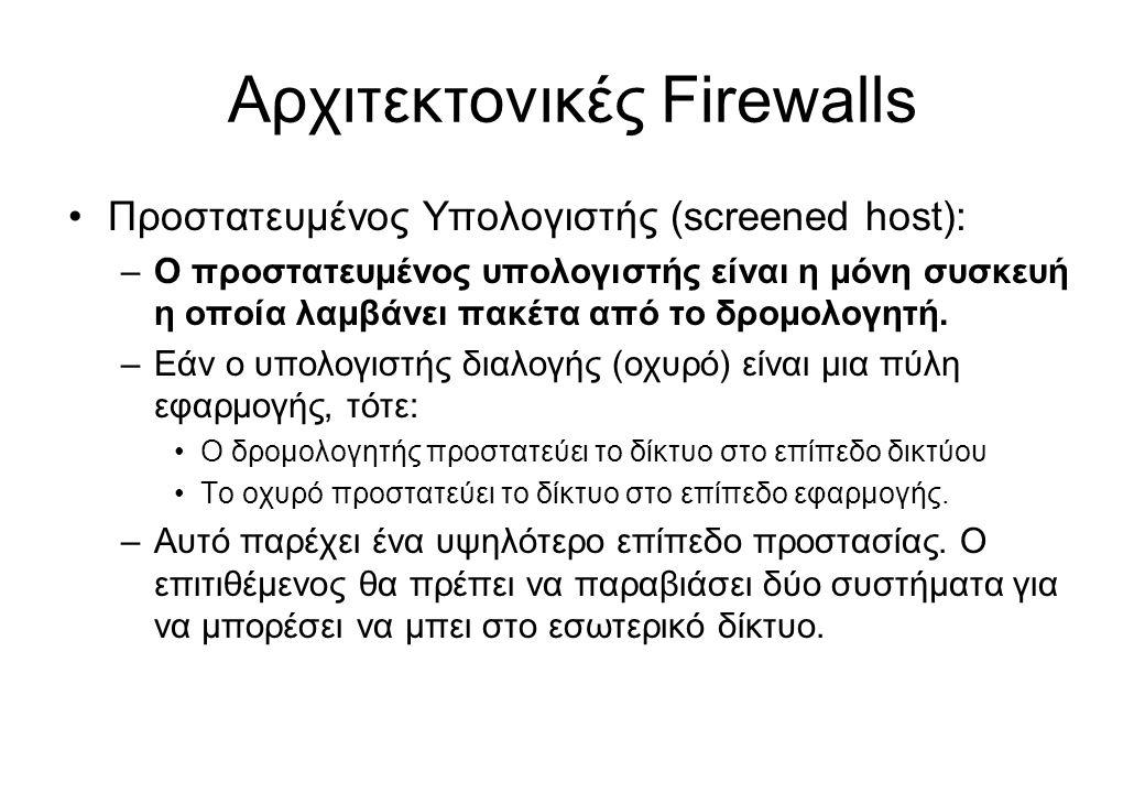 Αρχιτεκτονικές Firewalls •Προστατευμένος Υπολογιστής (screened host): –Ο προστατευμένος υπολογιστής είναι η μόνη συσκευή η οποία λαμβάνει πακέτα από τ