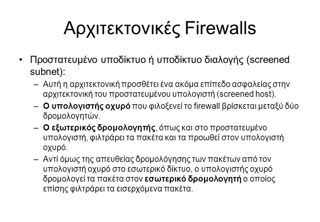 Αρχιτεκτονικές Firewalls •Προστατευμένο υποδίκτυο ή υποδίκτυο διαλογής (screened subnet): –Αυτή η αρχιτεκτονική προσθέτει ένα ακόμα επίπεδο ασφαλείας