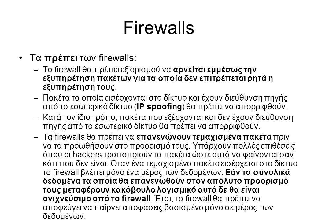 Firewalls •Τα πρέπει των firewalls: –Το firewall θα πρέπει εξ'ορισμού να αρνείται εμμέσως την εξυπηρέτηση πακέτων για τα οποία δεν επιτρέπεται ρητά η
