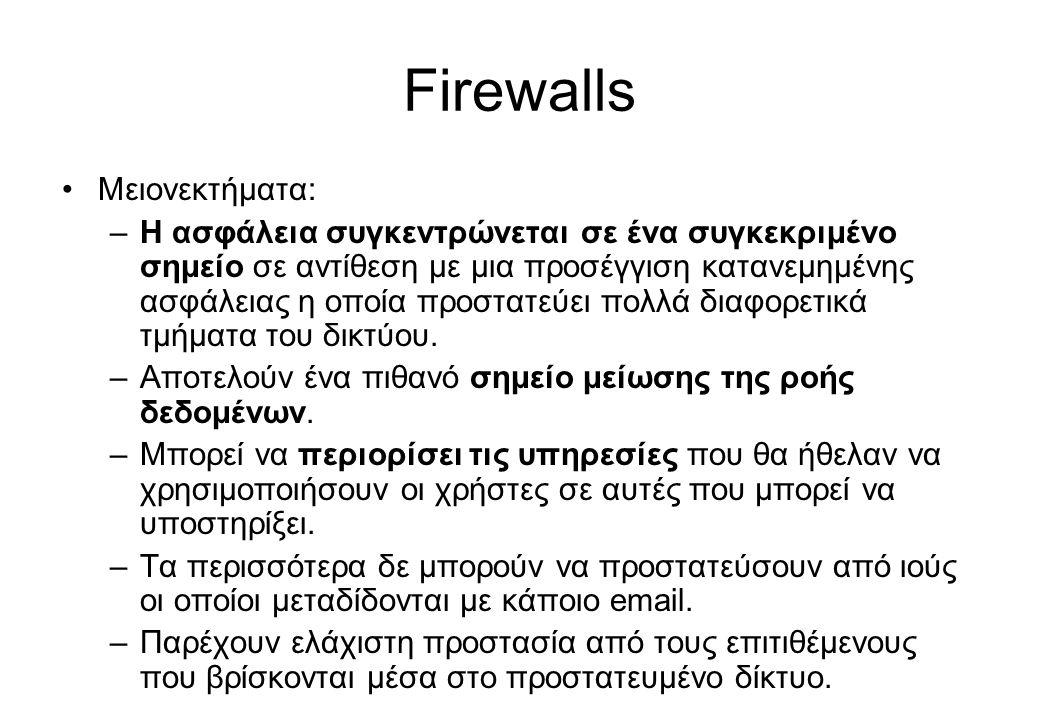 Firewalls •Μειονεκτήματα: –Η ασφάλεια συγκεντρώνεται σε ένα συγκεκριμένο σημείο σε αντίθεση με μια προσέγγιση κατανεμημένης ασφάλειας η οποία προστατε