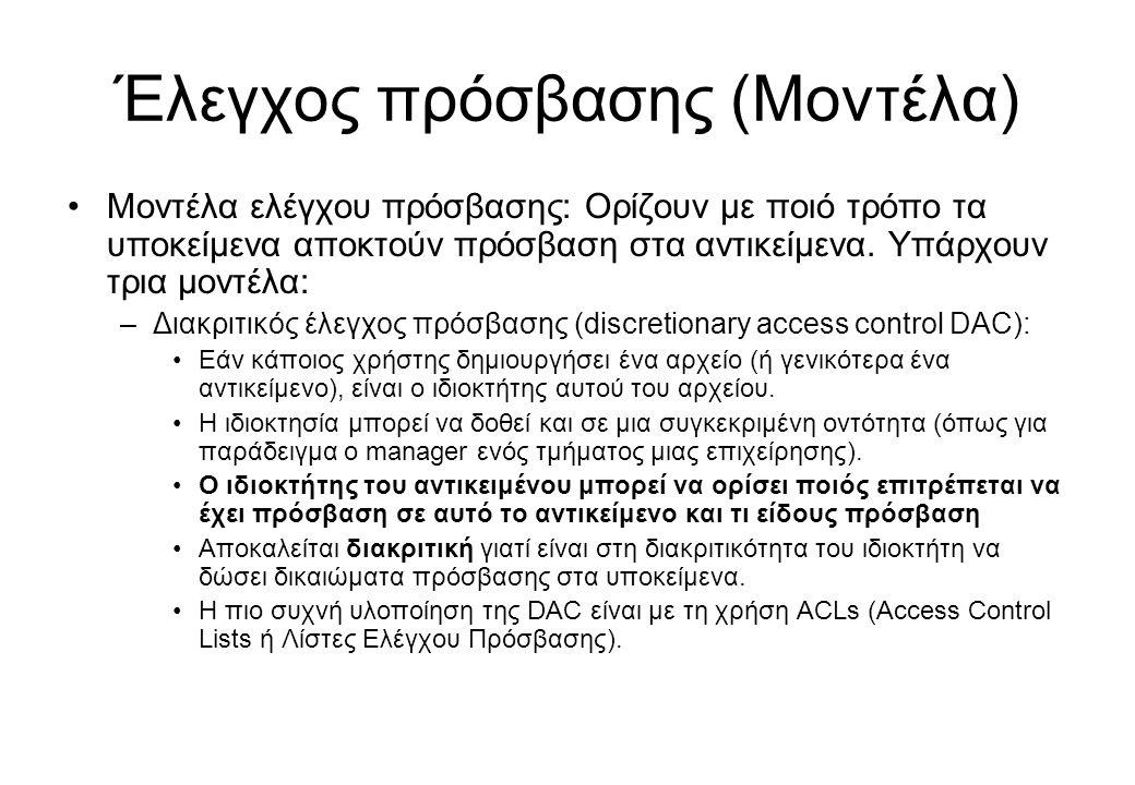 Έλεγχος πρόσβασης (Μοντέλα) •Μοντέλα ελέγχου πρόσβασης: Ορίζουν με ποιό τρόπο τα υποκείμενα αποκτούν πρόσβαση στα αντικείμενα. Υπάρχουν τρια μοντέλα: