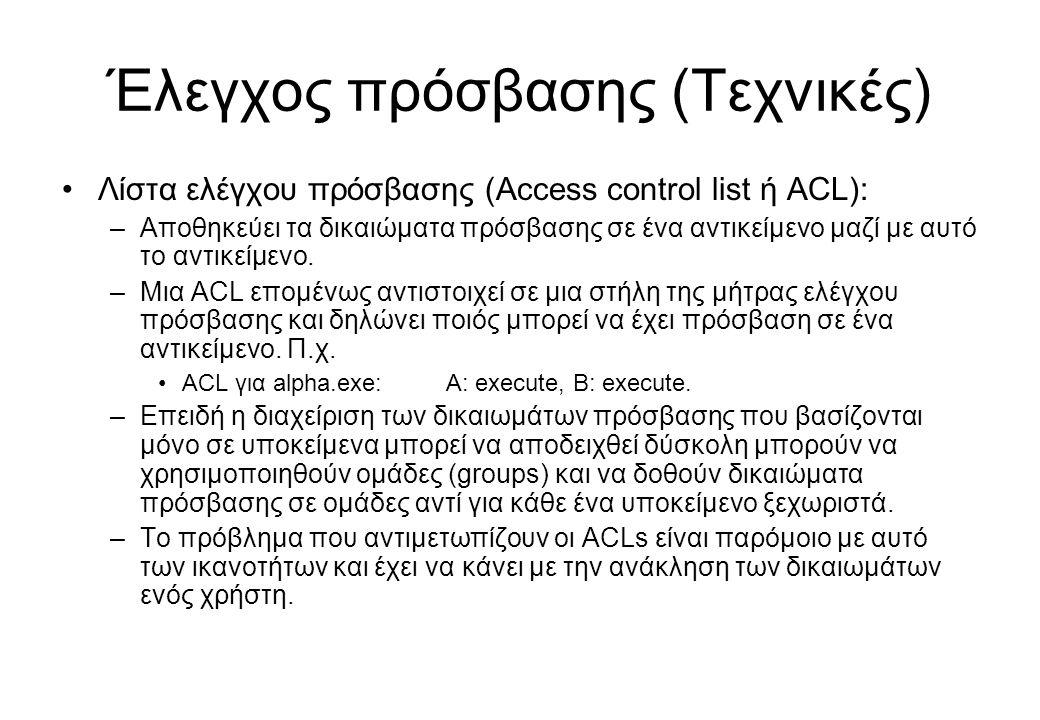 Έλεγχος πρόσβασης (Τεχνικές) •Λίστα ελέγχου πρόσβασης (Access control list ή ACL): –Αποθηκεύει τα δικαιώματα πρόσβασης σε ένα αντικείμενο μαζί με αυτό