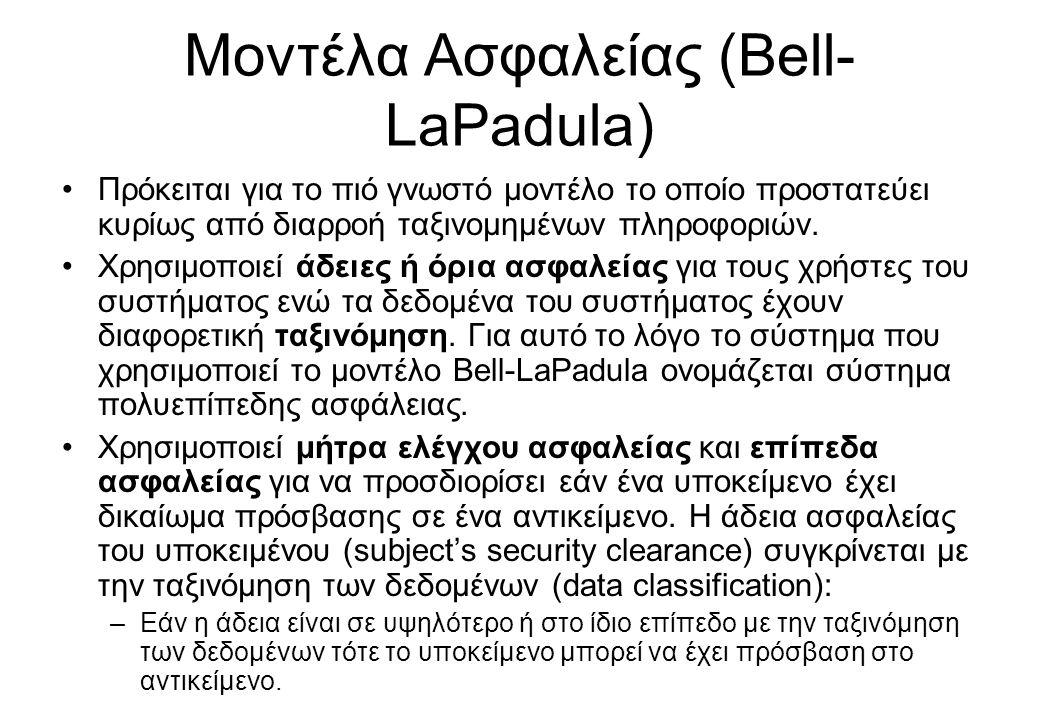 Μοντέλα Ασφαλείας (Bell- LaPadula) •Πρόκειται για το πιό γνωστό μοντέλο το οποίο προστατεύει κυρίως από διαρροή ταξινομημένων πληροφοριών. •Χρησιμοποι