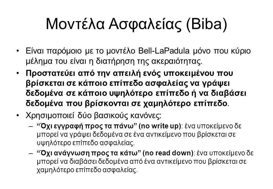 Μοντέλα Ασφαλείας (Biba) •Είναι παρόμοιο με το μοντέλο Bell-LaPadula μόνο που κύριο μέλημα του είναι η διατήρηση της ακεραιότητας. •Προστατεύει από τη