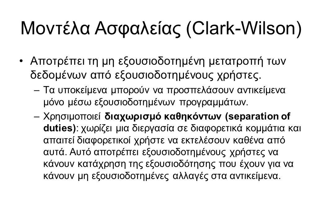 Μοντέλα Ασφαλείας (Clark-Wilson) •Αποτρέπει τη μη εξουσιοδοτημένη μετατροπή των δεδομένων από εξουσιοδοτημένους χρήστες. –Τα υποκείμενα μπορούν να προ